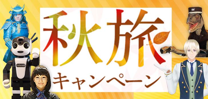 秋旅キャンペーン 今ならお得な特典!